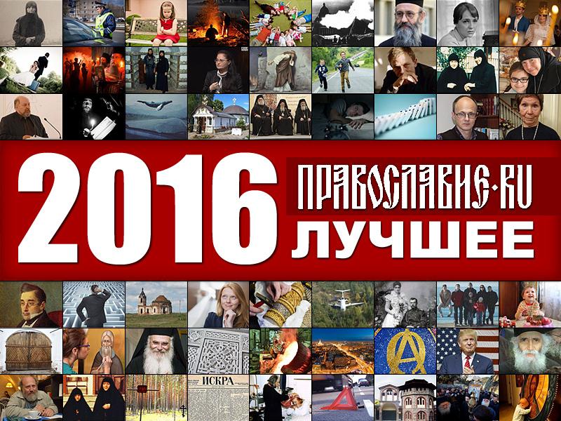 Православие.ру
